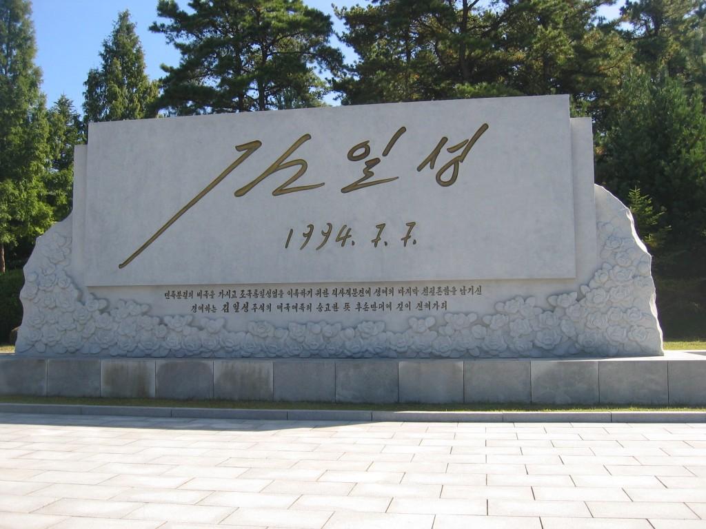 dprk-0993-B-kim il sung monument